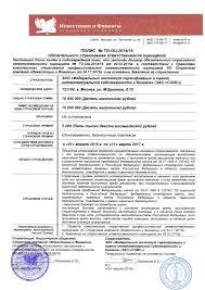 strakhovoy polis zaj jpg Полис обязательного страхования ответственности оценщиков ЗАО СОИС на период 2016 2017г г