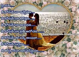 Husband Wife Love Quotes Telugu Hover Me Simple Love Msgs For Him Hd Photos Telugu