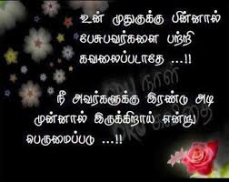 Beautiful Tamil Quotes Best Of 24 Heart Touching Love Quotes In Tamil Language With Images