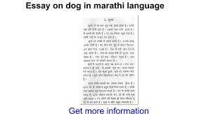 essay on dog in marathi language google docs