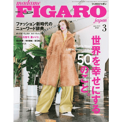 フィガロジャポン(madame FIGARO japon) 2021年3月号(CCCメディアハウス) [電子書籍]