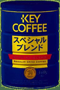 【コーヒー粉】キーコーヒー スペシャルブレンド 1缶(340g)